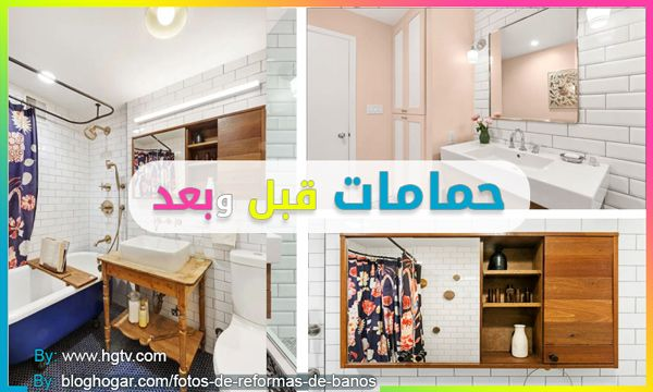 تجديد حمامات قديمة قبل وبعد Home Decor Home Loft Bed