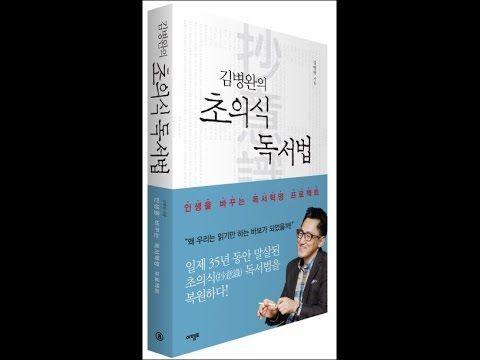 김병완 작가의 대표작 [책수련]과 [초의식 독서법]