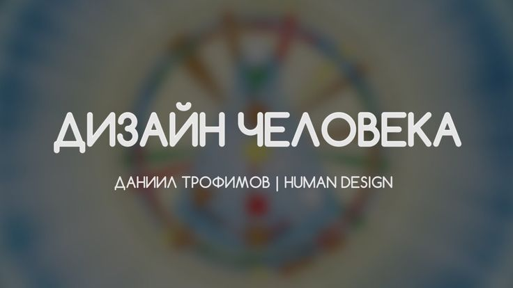Дизайн Человека. Human Design. Генераторы, проекторы, манифесторы, рефле...