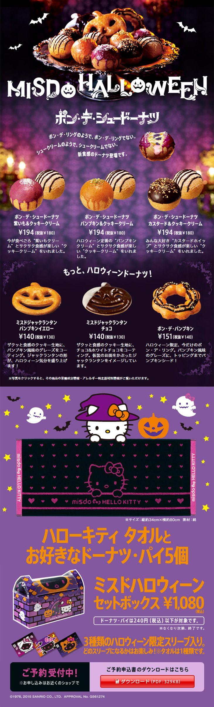 Misdo Halloween?