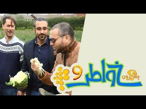 خواطر 9 - الحلقة 29 - خلف الكواليس