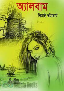 Bangla Magazine Book