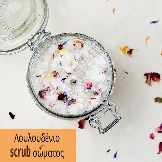 Λουλουδένιο Scrub Σώματος | Misswebbie.gr