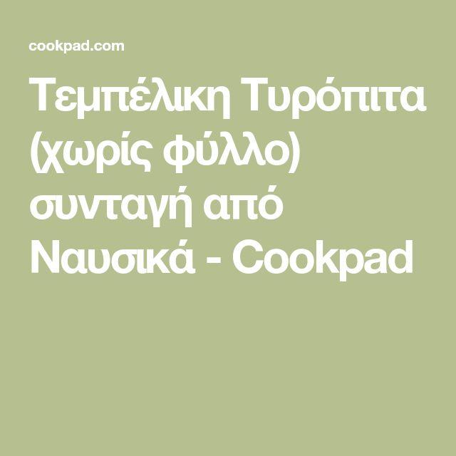 Τεμπέλικη Τυρόπιτα (χωρίς φύλλο) συνταγή από Ναυσικά - Cookpad