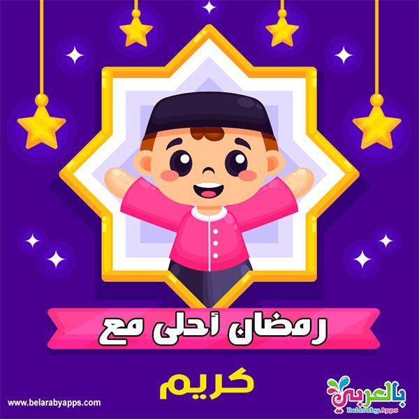 صور رمضان احلى مع ٢٠٢٠ اجمل تصميمات جديدة بالعربي نتعلم Handmade Books Simpson Character