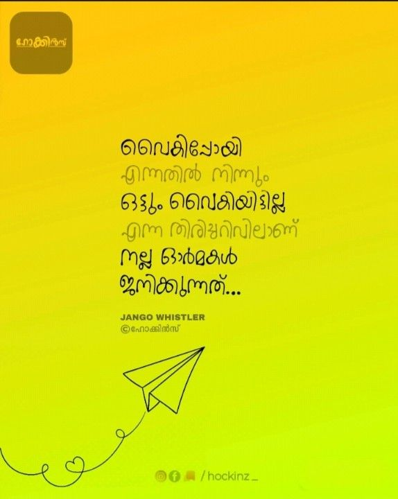 Pin By ആമ On Typography Malayalam Quotes Quotes Typography