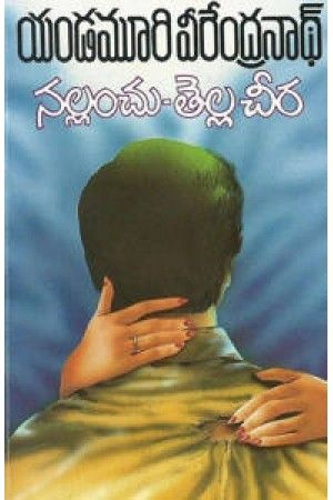 Nallanchu - Tella Cheera (నల్లంచు తెల్ల చీర) by Yandamuri Veerendranath ( యండమూరి వీరేంద్రనాథ్) - Telugu Book Novel (తెలుగు పుస్తకం నవల) - Anandbooks.com