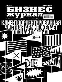 Бизнес-журнал 2014/08 | Автор -- Протей Тёмен (proteytemen.com)