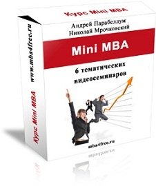 Полный Курс Mini Mba Torrent