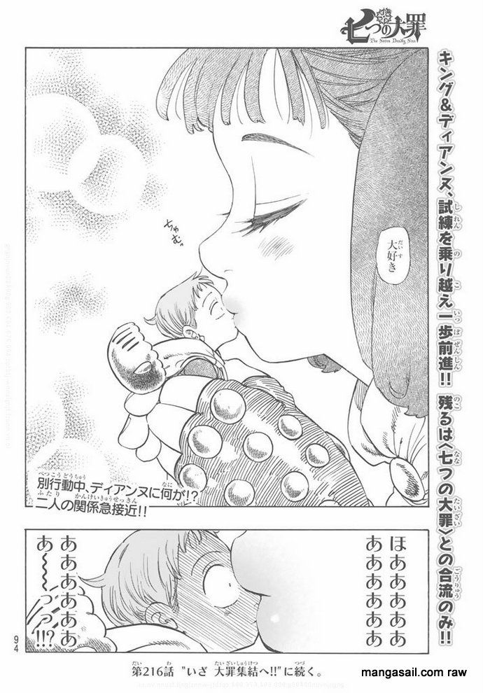 Nanatsu no Taizai {The Seven Deadly Sins} RAW manga 215 [Spoiler] | Diane kisses King.