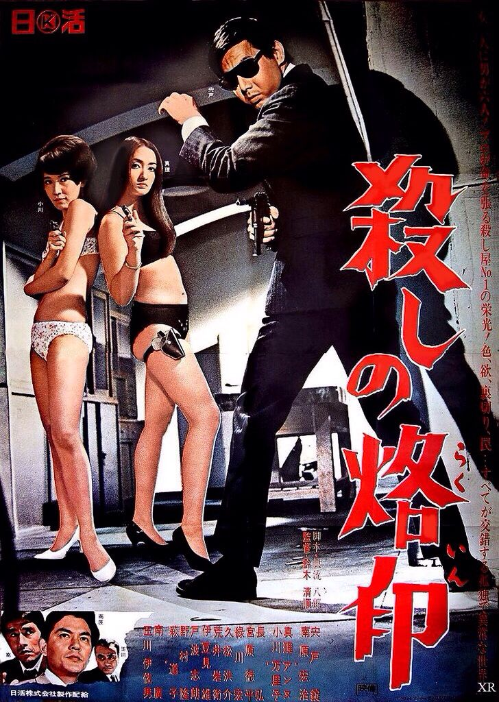 Branded to Kill (1967) | japanese exploitation film poster