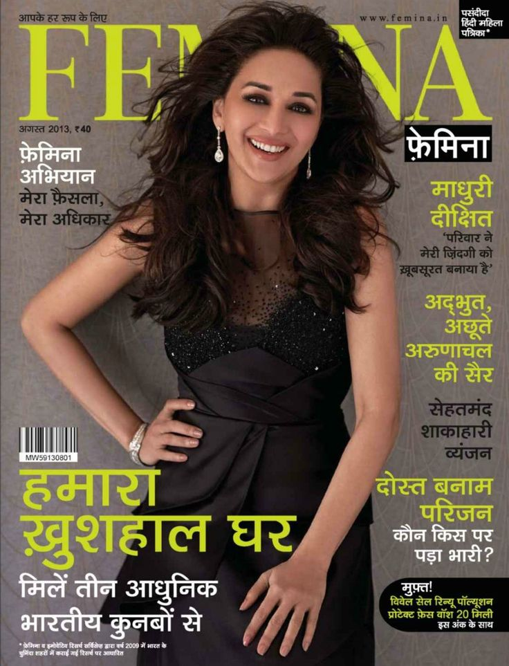 Madhuri Dixit on The Cover of Femina Magazine Hindi - August 2013.