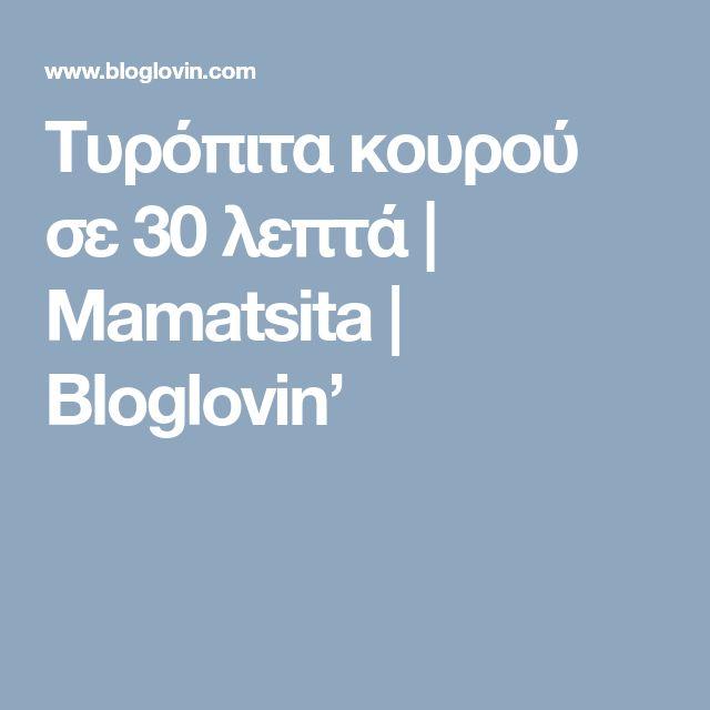 Τυρόπιτα κουρού σε 30 λεπτά | Mamatsita | Bloglovin'