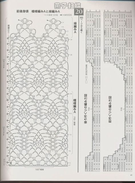 CROCHET CANDY: piñitas-crochet colete japonês