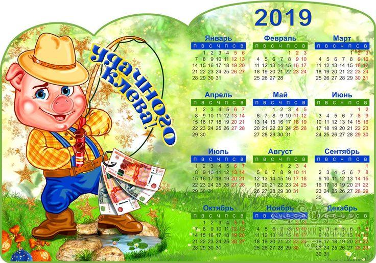 Открытки календари 2019, прикольные