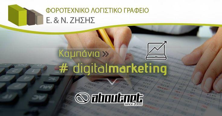 Η #aboutnet ανέλαβε την καμπάνια #digitalmarketing με διαφημίσεις στην #google για το λογιστικό και φοροτεχνικό γραφείο Ε & Ν ΖΗΣΗΣ.