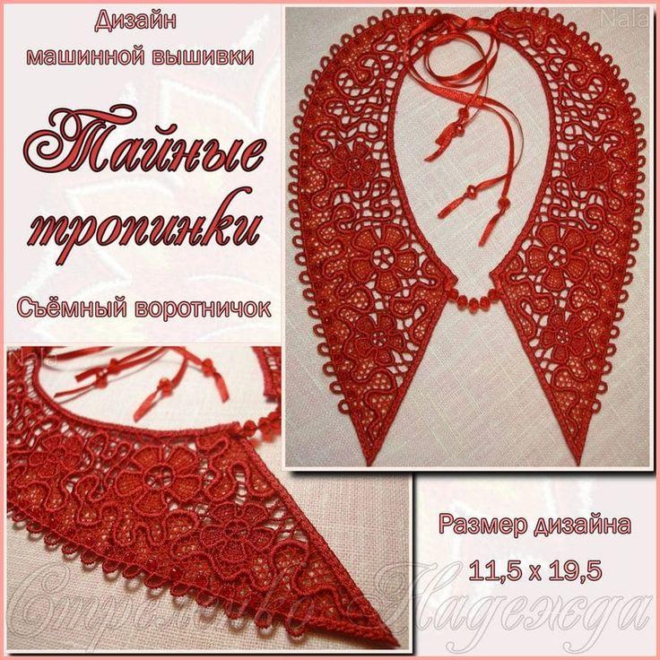 #collar #lace #embroidery #machine #design #Nalaembroidery #воротничок #кружево #машинная #вышивка #дизайн