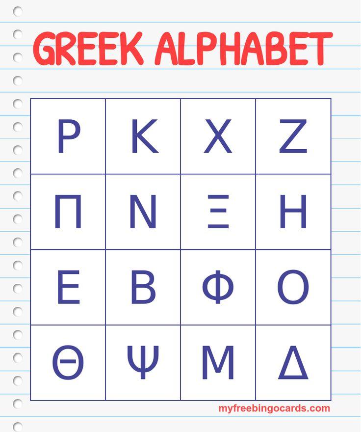 GREEK ALPHABET BINGO #classics
