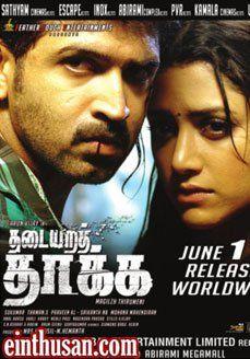 Thadaiyara Thaakka Tamil Movie Online - Arun Vijay, Mamta Mohandas and Rakul Preet Singh. Directed by Magizh Thirumeni. Music by S. Thaman. 2012