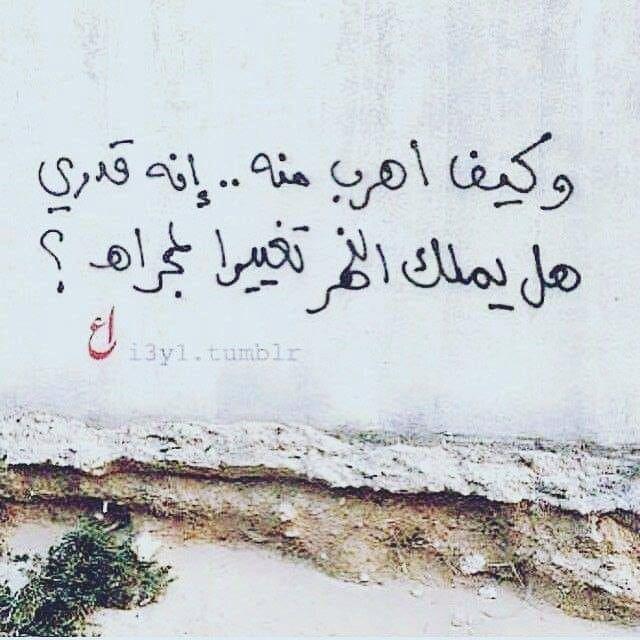 چۆن لێی هەڵبێم ئەو چارەنووسمە ئایا ڕووبار ئەتوانێ ئاڕاستەی خۆی بگۆرێ دیوارگە Calligraphy Arabic Calligraphy Text