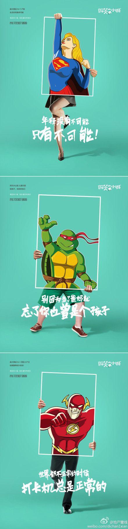 HEROS!!!! //@重庆房地产广告精选: #内案先睹#... パワー 世界観 アウトプットで底上げ アニメ 手持ち ボード ヒーロー スーパーマン タートルズ 勢い かわいい 楽しい