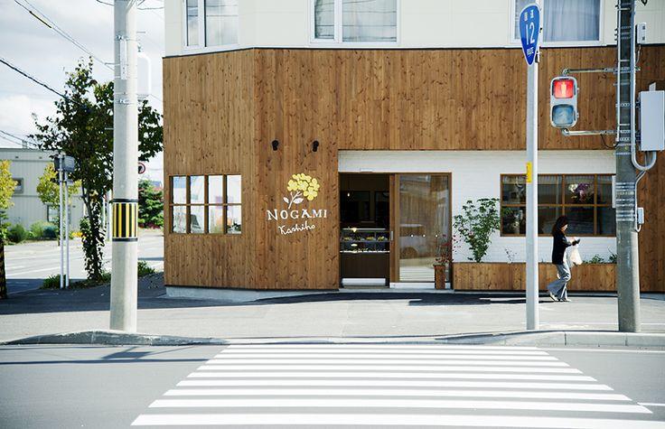 野上菓子舗 - mangekyo|インテリアデザイン事務所|店舗デザイン・住宅リノベーション|北海道・東京