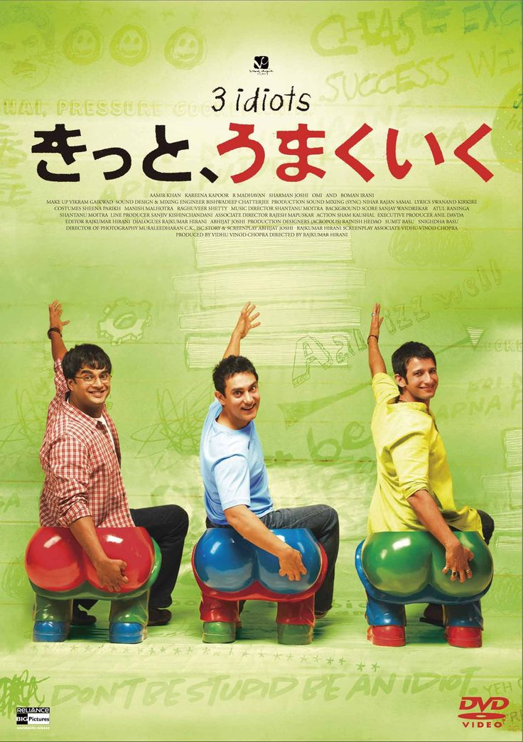きっと、うまくいく [DVD] - Amazon.co.jp DVD・ブルーレイ   アーミル・カーン, カリーナ・カプール, R・マーダヴァン, シャルマン・ジョーシー, ラージクマール・ヒラニ