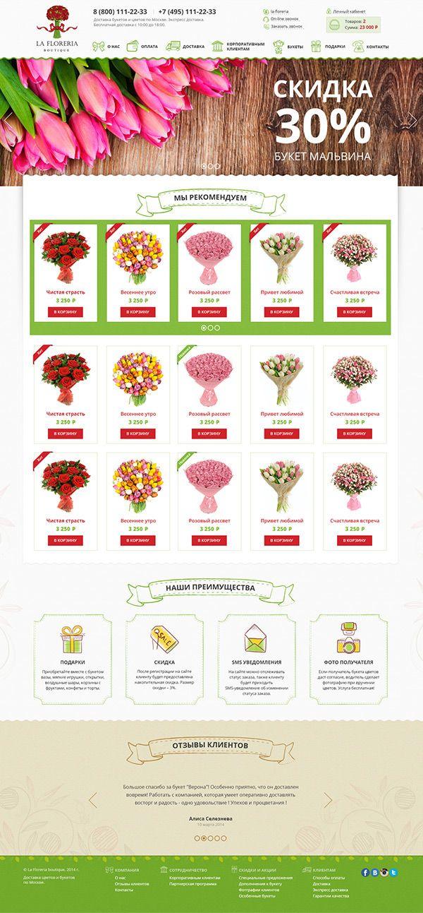 Vendeur de fleur #webdesign