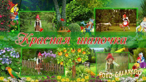 Детский проект для ProShow Producer - Красная шапочка
