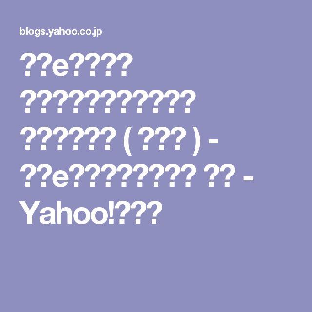 日本eリモデル エクステリアリフォーム 評判・口コミ ( 兵庫県 ) - 日本eリモデル株式会社 評判 - Yahoo!ブログ