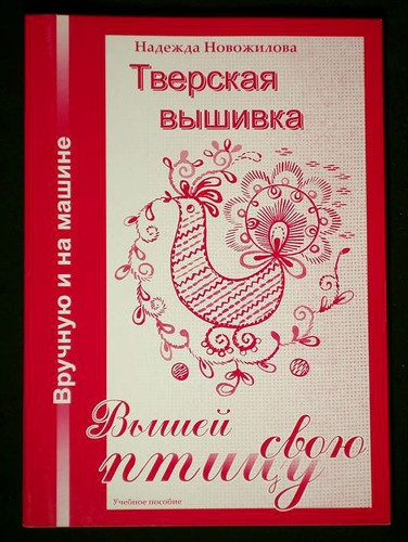 Book Russian Tver Embroidery Folk Art Pattern Technique Guide by Hand Machine   eBay