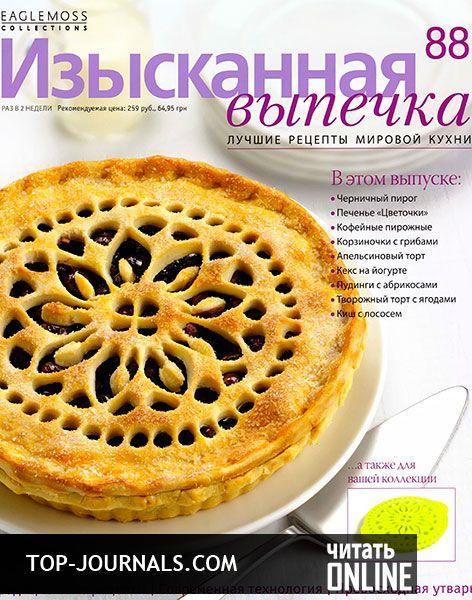 Выпечка рецепты с фотографиями 2011 торты