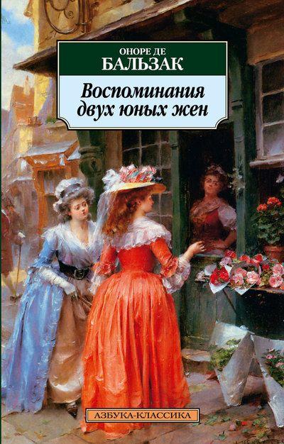 Оноре де Бальзак - Воспоминания двух юных жен