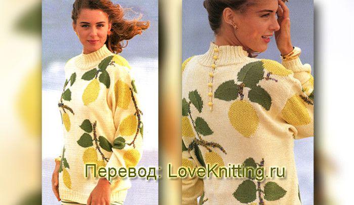 Пуловер узором «Лимоны»