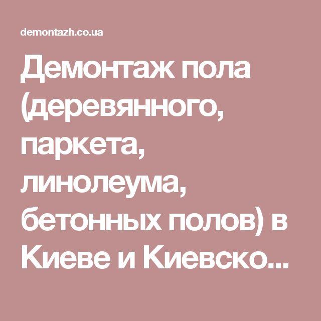 Демонтаж пола (деревянного, паркета, линолеума, бетонных полов) в Киеве и Киевской области.