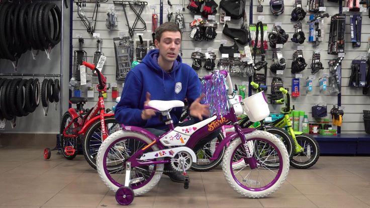 Детский велосипед для девочек Stark tanuki 16 girl (2017) ОГОНЬ ОБЗОР!