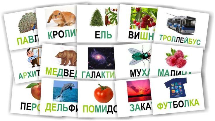 Карточки слова и картинки для обучения чтению