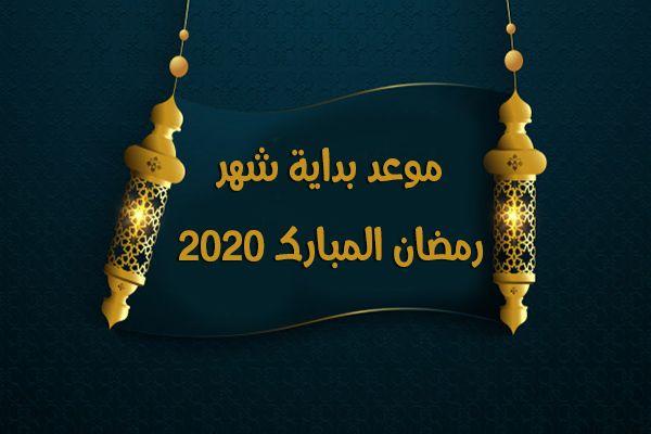 موعد أول أيام رمضان 2020 ميلادي 1441 هجري في أوروبا وأمريكا Holiday Decor Christmas Ornaments Holiday