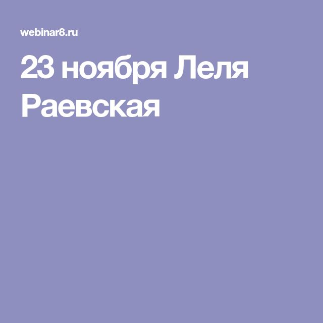 23 ноября Леля Раевская
