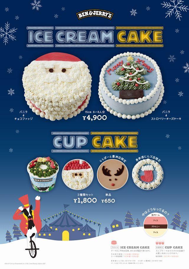 メリーアイスマス!ベン&ジェリーズ待望のクリスマスアイスケーキを期間限定で販売!ご予約受付中!