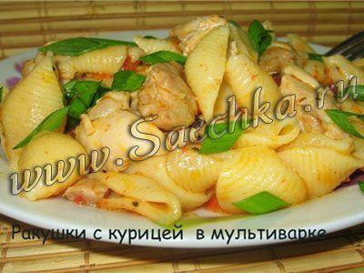 Курица с макаронами приготовлена в мультиварке - ракушки хорошо сварены, пропитаны куриным и овощным соусом.