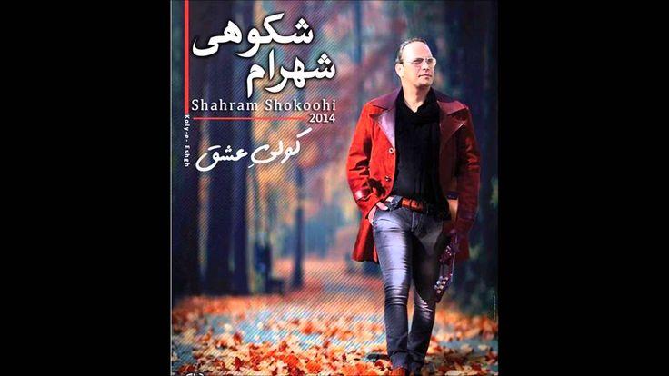 Shahram Shokoohi [2014] - Doone Doone 08 (شهرام شکوهی- دونه دونه)