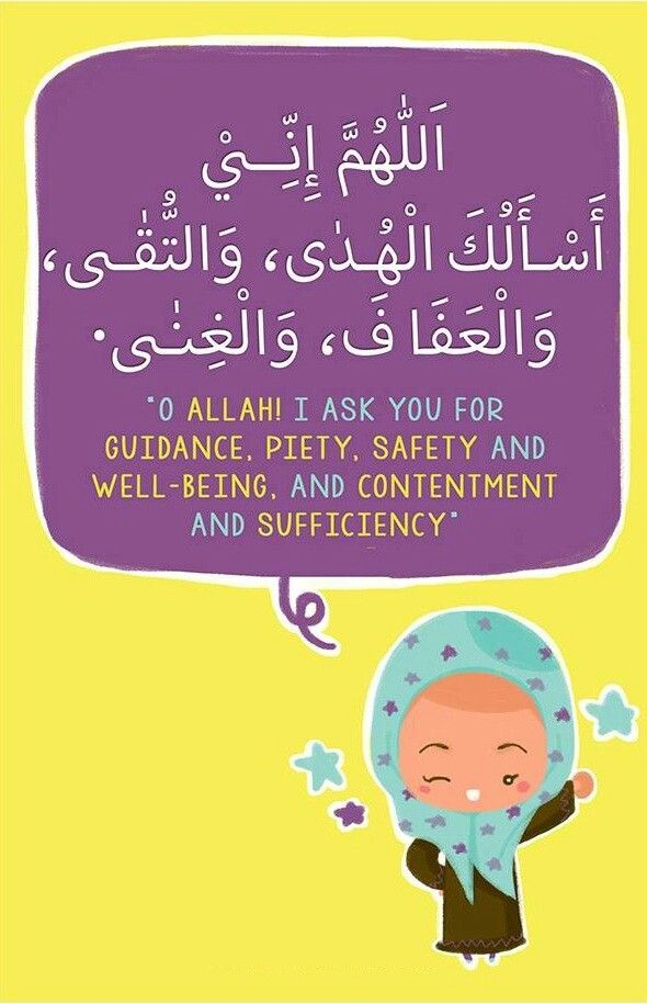 Du'a __ (owhsomuslim.com)  Sponsor a poor child learn Quran with $10, go to FundRaising http://www.ummaland.com/s/hpnd2z