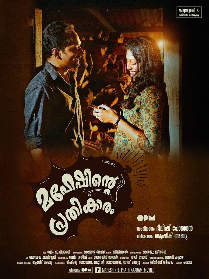 Indian Movies in Australia - Maheshinte Prathikaram - Malayalam Movie Releasing in Australia (Sydney, Melbourne, Adelaide, Perth, Brisbane, Canberra) - Session Times
