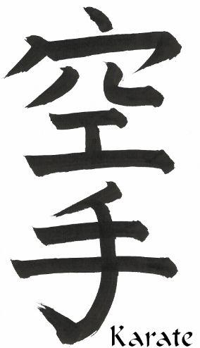 karate kanji