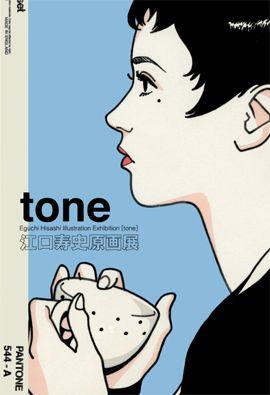江口寿史原画展[tone]