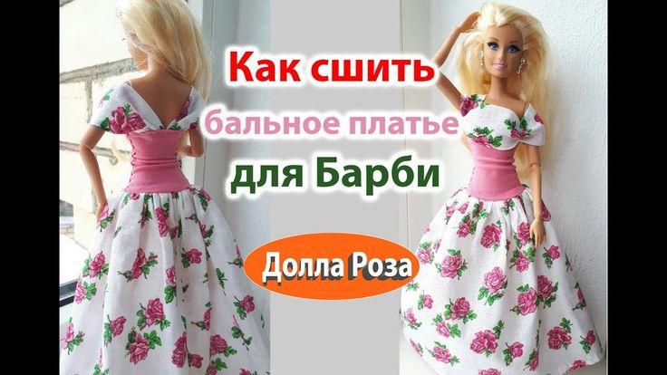 Как сшить бальное платье для Барби