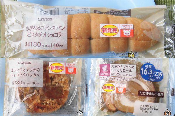ローソンの戦力圧倒的! 風味豊かな2種のパン参戦:今週のコンビニパンランキング   今週の気になる結果は…? #コンビニ #パン #ランキング