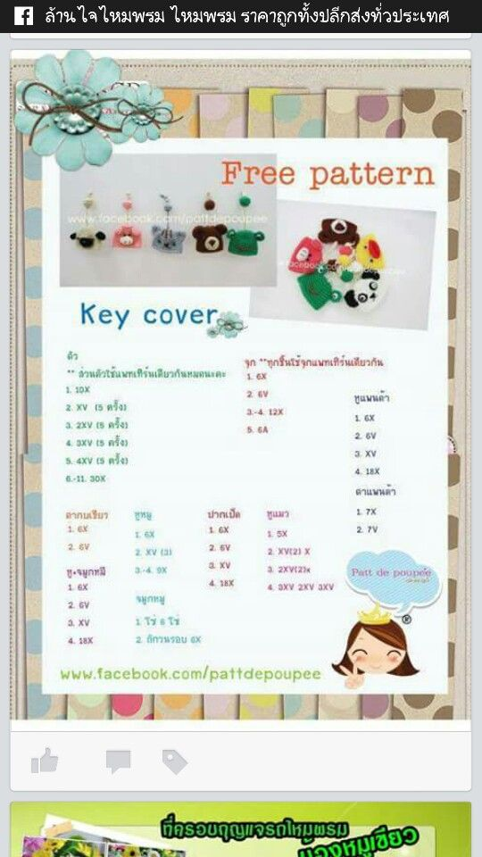 Key cover                                                                                                                                                                                 More
