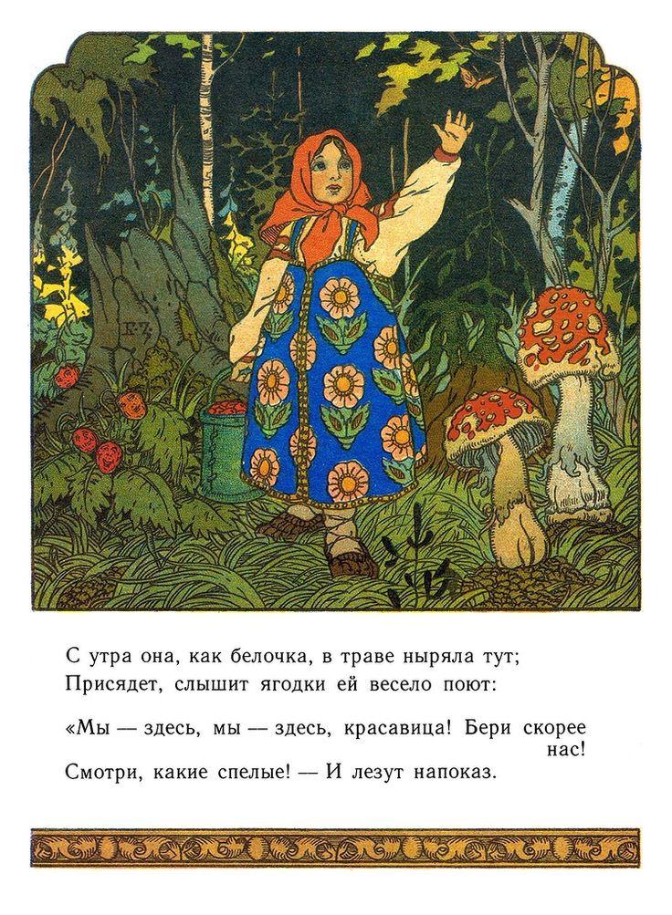 """Б.Зворыкин-иллюстрация к сказке в стихах К.А.Смирнова""""Яга и земляничка"""""""